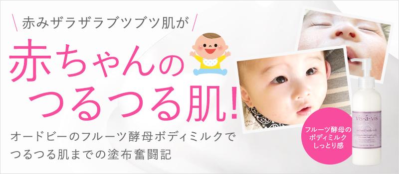 オードビーボディミルクで赤ちゃんのすべすべ肌
